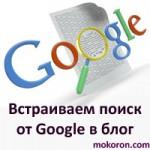 встраиваем поиск от google в блог