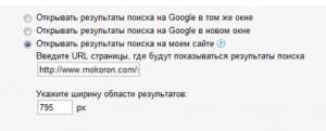 настройка гугл поиска