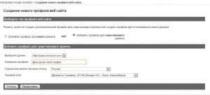 добавляем профайл для существующего домена