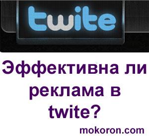 эффективна ли реклама в твите