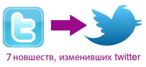 7 изменений в дизайне twitter