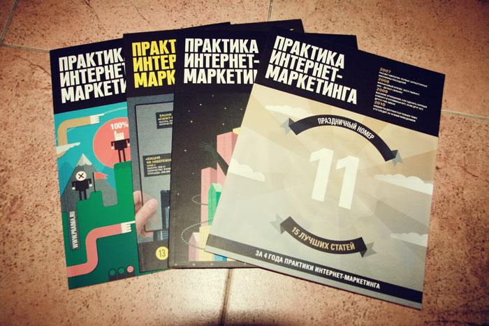 Практика Интернет-Маркетинга, журнал