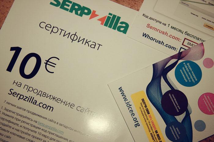 Купоны SerpZilla и других партнеров