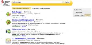 поиск yandex по Android приложениям