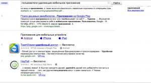 мобильные приложения в результатах поиска яндекса