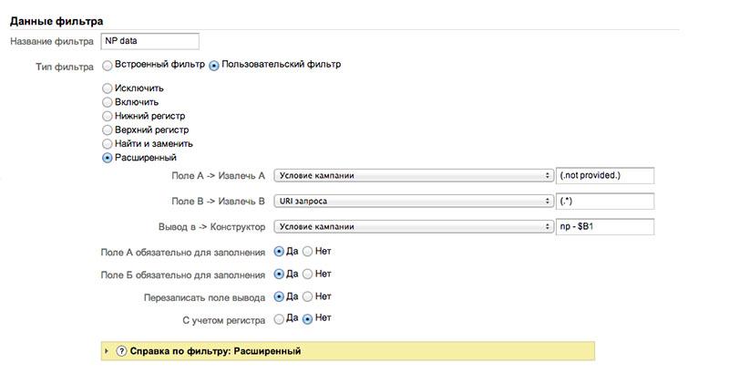 Пользовательский фильтр в Google Analytics